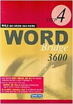 [중고] 워드 브릿지 3600 Step 4
