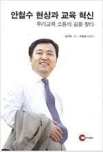 [중고] 안철수 현상과 교육 혁신