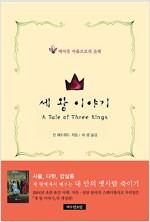 [중고] 세 왕 이야기