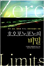 [중고] 호오포노포노의 비밀