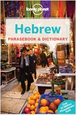 Lonely Planet Hebrew Phrasebook & Dictionary (Paperback, 3, Revised)