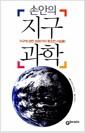 손안의 지구과학 - 지구에 관한 3000가지 중요한 사실들!