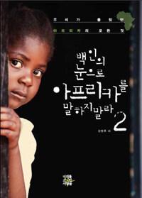 백인의 눈으로 아프리카를 말하지 말라 2