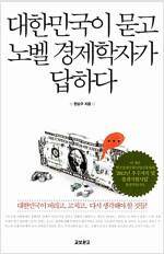 [중고] 대한민국이 묻고 노벨 경제학자가 답하다