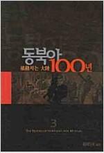 [중고] 동북아 100년 3