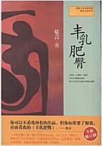 丰乳肥臀 (平裝, 第1版)