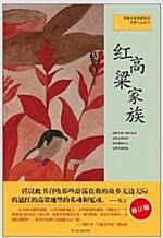 红高粱家族 (平裝, 第1版)