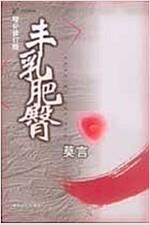 豊乳肥臀(繪圖文本) [平裝]
