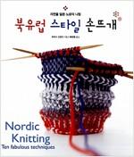 [중고] 북유럽 스타일 손뜨개
