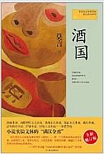 酒國 (平裝, 第1版)