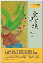 食草家族 (平裝, 第1版)