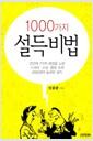 1000가지 설득비법
