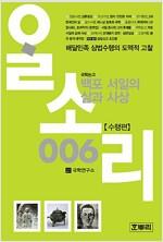 [중고] 알소리 006