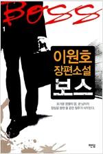 [중고] 보스 1