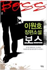 [중고] 보스 2