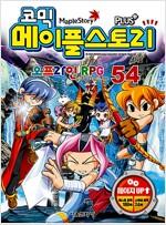 [중고] 코믹 메이플 스토리 오프라인 RPG 54