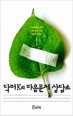 [중고] 닥터 K의 마음문제 상담소