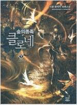 [중고] 숲의 종족 클로네 7