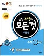 중학 수학의 모든 것 개념완성 수학 1 (상) (2017년용)