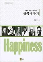 [중고] 행복배우기 : 감동을 주는 뭉문 20선