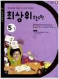 [중고] 최상위 초등수학 5-1