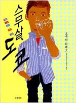[중고] 스무 살, 도쿄