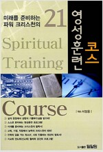 [중고] 21세기 영성훈련코스