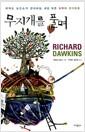 무지개를 풀며 - 리처드 도킨스가 선사하는 세상 모든 과학의 경이로움
