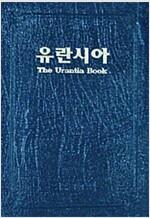 [중고] 유란시아