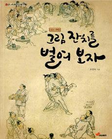 그림 잔치를 벌여 보자 : 조선시대