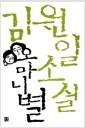 오마니별 - 김원일 소설