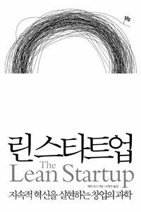 린 스타트업 (지속적 혁신을 실현하는 창업의 과학)