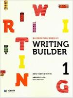 [중고] Writing Builder 1