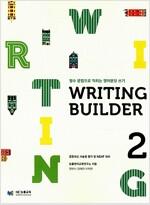 [중고] Writing Builder 2