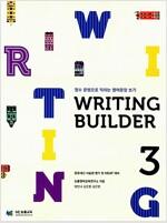 [중고] Writing Builder 3