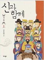 신과 함께 박스 세트 - 전8권