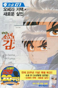 소설 소년탐정 김전일 1-앞표지는 알라딘에서 가져왔습니다.