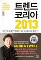 트렌드 코리아 2013 - 서울대 소비트렌드 분석센터의 2013 전망