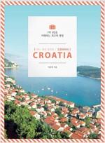 어느 멋진 일주일 크로아티아