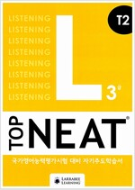 [중고] TOP NEAT: L T2 (Book+CD+해설집)_TRAINING STAGE-기본편