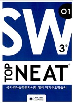 [중고] TOP NEAT: SW O1 (Book+CD+해설집)_OPENING STAGE- 완성편