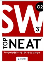 [중고] TOP NEAT: SW O2 (Book+CD+해설집)_OPENING STAGE- 완성편