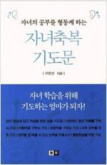 [중고] 자녀의 공부를 형통케 하는 자녀 축복 기도문 (미니북)