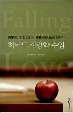[중고] 하버드 사랑학 수업