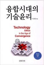 [중고] 융합시대의 기술윤리