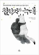 [중고] 철학자와 늑대