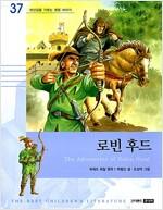 [중고] 로빈 후드