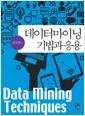 데이터마이닝 기법과 응용