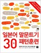 [중고] 일본어 말문트기 30일 패턴훈련