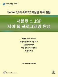 서블릿 & JSP 자바 웹 프로그래밍 완성